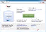 Яндекс Почта. Ссылка на помощь по сервису находится внизу страницы